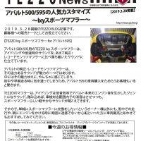 TEZZO News 2019-04 Vol.10_ブログ記事190328-2