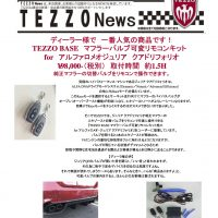 TEZZO News 2019-04 Vol.09_ジュリアQFマフラーバルブ可変リモコンキット