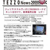 TEZZO News 2019-07 Vol.01_ナビキット190704