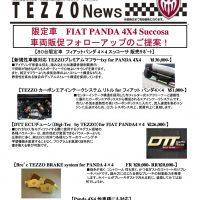 TEZZO News 2019-07 Vol.04_PANDA限定車190717