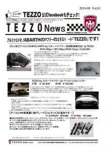 TEZZO News 2019-07 Vol.05_ABARTH595マフラー&124SPマフラー