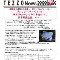 TEZZO News 2019-07 Vol.06_ナビキット190717