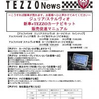TEZZO News 2019-08 Vol.02_ナビキット190817