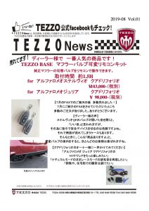 TEZZO News 2019-08 Vol.01_ステルビオマフラーバルブ可変リモコンキット2