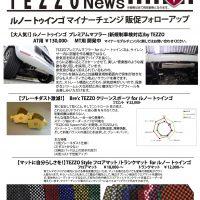 ★190830 TEZZO News 2019-08 Vol.03_ルノーマフラー&パッド&マット