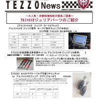 TEZZO News 2019-09 Vol.01_ジュリア190911