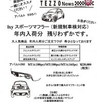 TEZZO News 2019-10 Vol.05_595マフラー