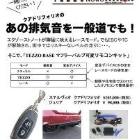 TEZZO News