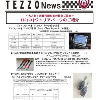 TEZZO News 2019-10 Vol.01_ジュリア190911