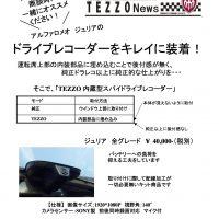 TEZZO News 2019-10 Vol.06_ジュリアドラレコ