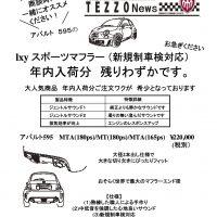 TEZZO News 2019-10 Vol.02_595マフラー