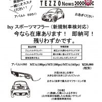 TEZZO News 2019-12 Vol.05_595マフラー