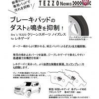 TEZZO News 2019-12 Vol.04_レネゲードパット