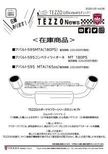 TEZZO News 2020-03 Vol.06_アバルトマフラー在庫