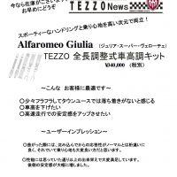 TEZZO News 2020-03 Vol.07_ジュリア車高調