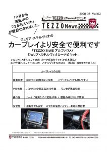 TEZZO News 2020-03 Vol.02_ジュリアナビ゙キット2