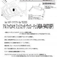 TEZZO News 2020-03 Vol.05_ジュリエッタヴェローチェABA-94018Pマフラー