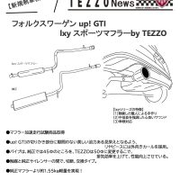 TEZZO News 2020-03 Vol.03_up GTiマフラー