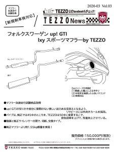 TEZZO News 2020-03 Vol.03_up GTiマフラー
