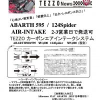TEZZO News 2020-03 Vol.04_595-124エアクリ