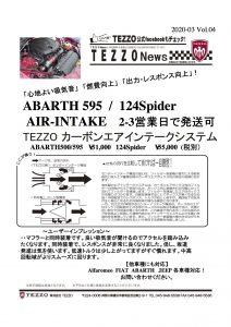 TEZZO News 2020-03 Vol.04_595-124エアクリ