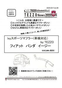 TEZZO News 2020-04 Vol.08_パンダイージーマフラー