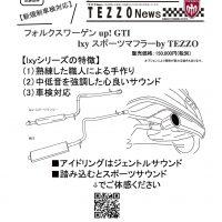 TEZZO News 2020-04 Vol.01_up GTiマフラー
