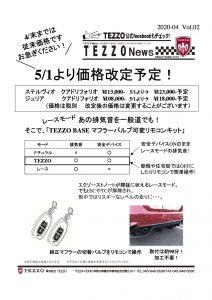 TEZZO News 2020-04 Vol.02_ジュリアバルブキット