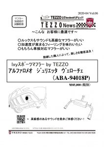 TEZZO News 2020-04 Vol.06_ジュリエッタヴェローチェABA-94018Pマフラー