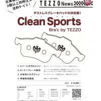 TEZZO News 2020-03 Vol.09_クリーンスポーツ