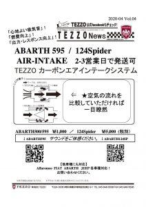 TEZZO News 2020-04 Vol.04_595-124エアクリ