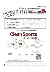 TEZZO News 2020-05 Vol.02_クリーンスポーツ