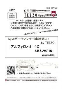 TEZZO News 2020-05 Vol.01_4Cマフラー
