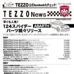 ABARTH124スパイダー パーツ続々リリース!