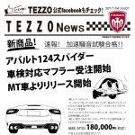 新商品!124Spiderマフラー  速報!加速騒音試験合格!!