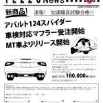アバルト1 2 4スパイダー 車検対応マフラー受注開始 MT車よりリリース開始