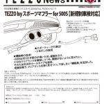 TEZZO lxy スポーツマフラー for 500S 【新規制車検対応】