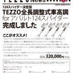 124スパイダー決定版 TEZZO全長調整式車高調 for アバルト124スパイダー 完成しました