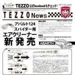 アバルト124 スパイダー用エアクリーナー 新発売