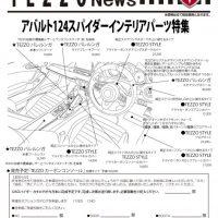 TEZZO News 2017-11 Vol.01_アバルト124スパイダーインテリアパーツ特集のサムネイル