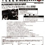 ALFAROMEO GIULIA NAVI ジュリアにナビを付けたい方に朗報!