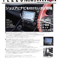 TEZZO News 2019-02 Vol.06_TEZZOジュリアナビキット