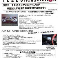 TEZZO News 2019-03 Vol.02_ブログ記事1902-1