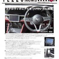 TEZZO News 2019-02 Vol.06_TEZZOステルヴィオナビキット
