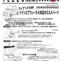 TEZZO News 2019-03 Vol.03_ツインエアフェーズ4対応オススメパーツ