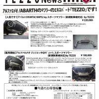 TEZZO News 2019-02 Vol.03_ABARTH595マフラー&ジュリエッタマフラー