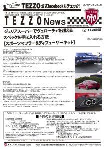 TEZZO News 2019-04 Vol.03_ブログ記事1902-3
