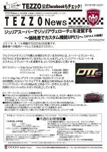 TEZZO News 2019-05 Vol.04_ブログ記事190328-1