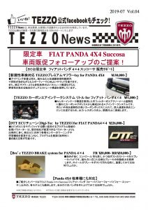 TEZZO News 2019-07 Vol.04_PANDA限定車190717