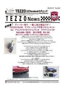 TEZZO News 2019-07 Vol.03_ステルビオマフラーバルブ可変リモコンキット